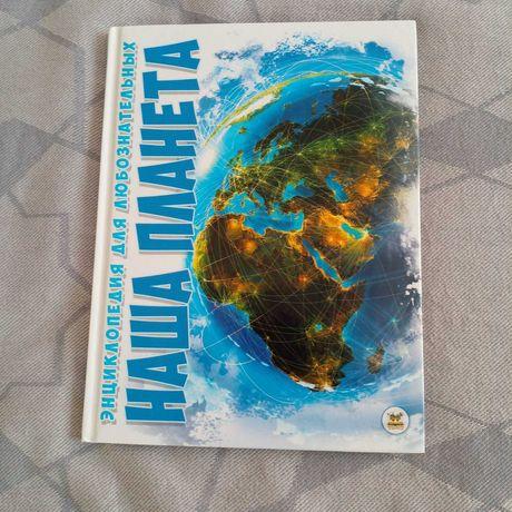 Детская книга. Наша планета