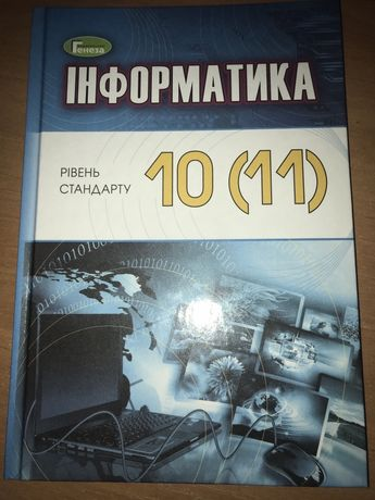 Книга «Информатика 10 (11) класс»