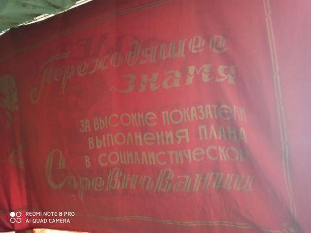 Флаг переходящие знамя (советских времен).