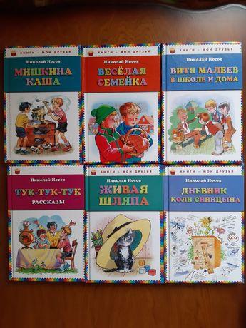 Николай Носов книги