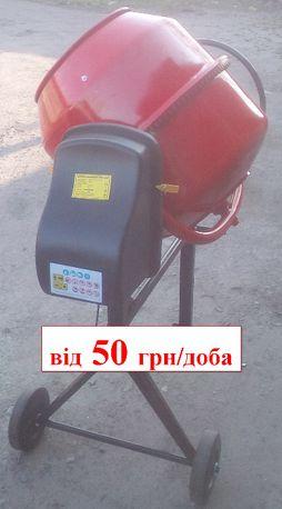 50грн/сут Прокат Бетономешалки 200л180л160л125лДоставка Аренда Беззало