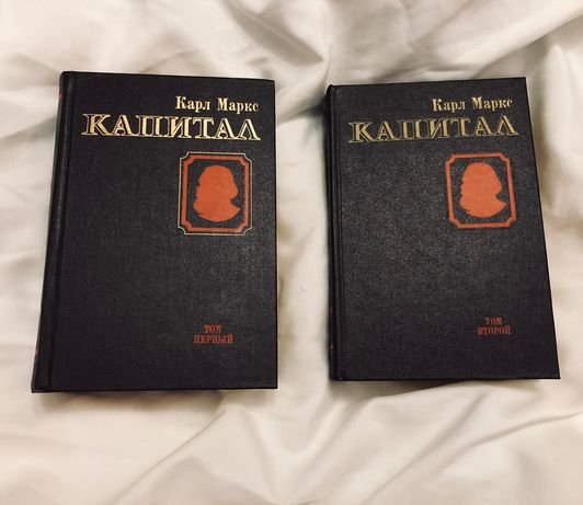 Капита том 1 и том 2