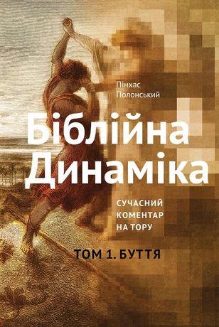 """Тора, """"Библейская Динамика"""" 1-й том (Бытие), П. Полонский"""