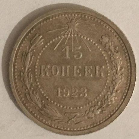 Монета 15 копеек 1923 года (серебро, РСФСР)
