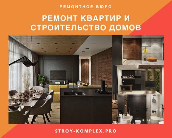 Ремонт и отделка квартиры, дома, офиса по евростандарту.