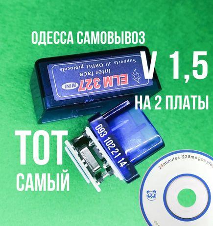 Правильный ELM 327 v1, 5 на двух платах с чипом PIC18F25K80.