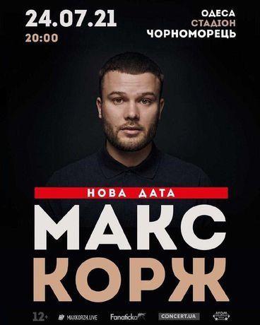 Билеты на концерт Макса Коржа