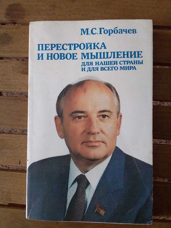 Книга М.С.Горбачова