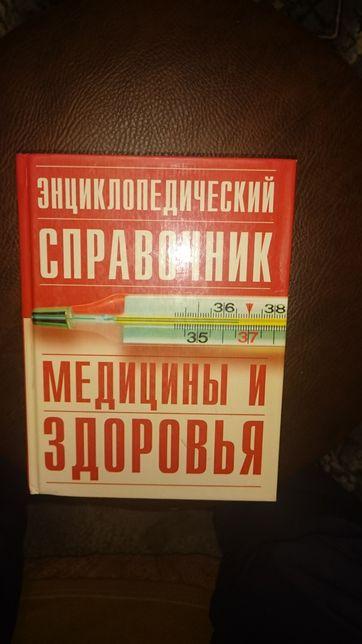 Продам книгу,, Энциклопедический Справочник Медицины и здоровья,,
