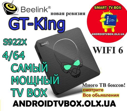 Android TV BOX Beelink GT-KING S922X 4/64 самая мощная WIFI 6!