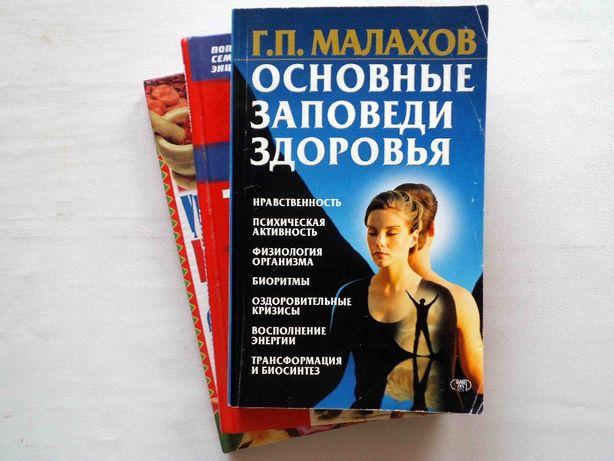 книги Малахов заповеди,рецепты,порадник (3 шт.)