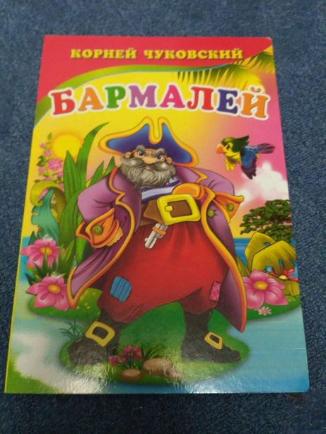 Картонная книга для детей, Бармалей