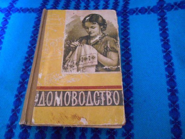 домоводсво на украинском 1958г