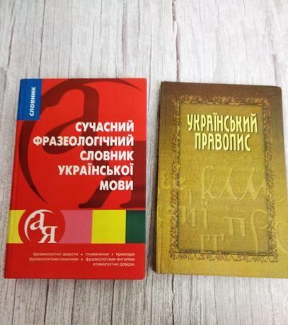 Книги для пізнання української мови