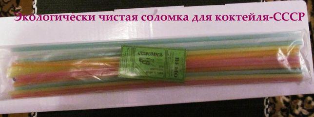Соломка для коктейля- СССР