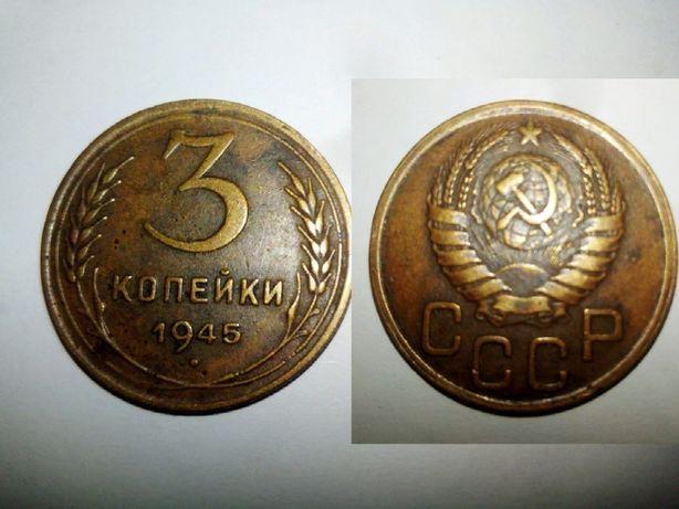 3 копейки СССР, 1945 года