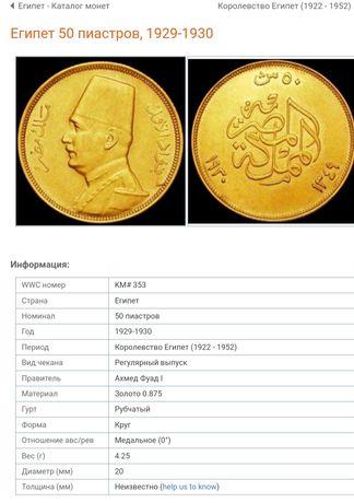 Золотая монета Египет 50 пиастров) 1929-1930год.