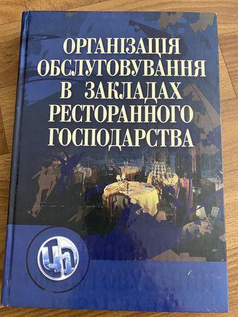 Книга Організація обслуговування в закладах ресторанного господарства