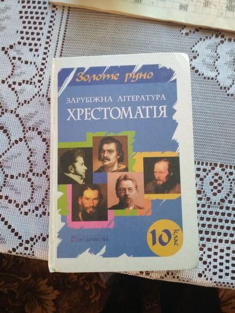 Зарубіжна література хрестоматія 10 клас