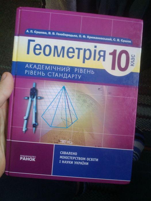 Геометрія 10 клас, А.П. Єршова Березне - изображение 1
