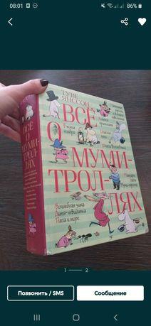 Книга Все о муми-тролях все истории в одной книге 880стр