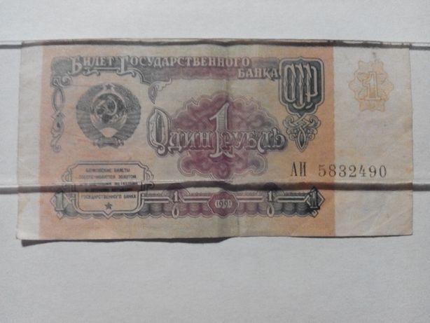 1 рубль 1961 г., 1991 г., 25 рублей 1961 г.