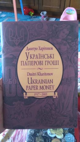 "Книга""Українськи паперові гроші""1917-2005 гг."