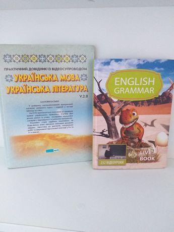 Книги для вивчення/вдосконалення української та англійської мови