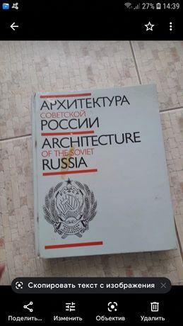 Книга архитектура советской России