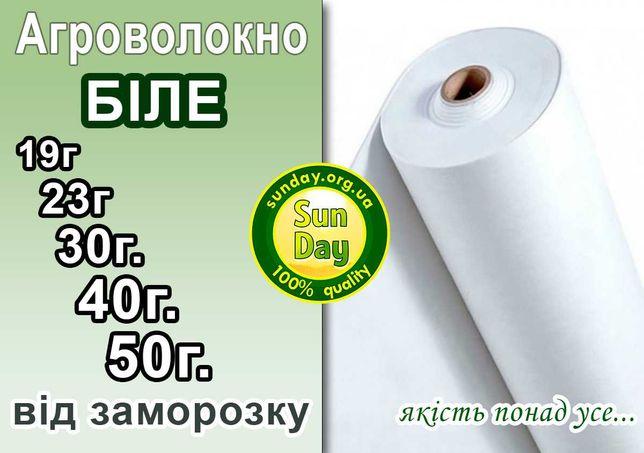Агроволокно біле 50г. Наложкою. Agreen Premium-Agro (Польща, Італія)
