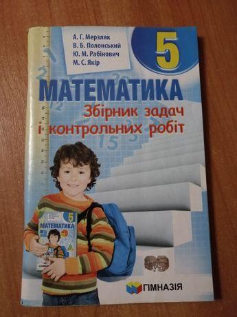 Мерзляк збірник 6 клас
