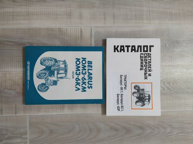 Каталог деталей тракторов Баларус ЮМЗ-6, МТЗ
