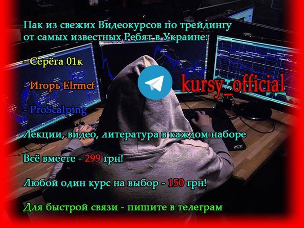 299 грн Слив Обучение Свежий Курс Трейдинг 01к Серега Игорь Elrmcf