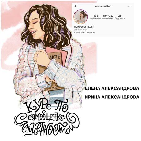 Елена Александрова, Ирина Александрова Курс по самооценке самоценности