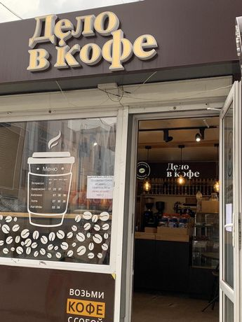 Продам кофейню сеть из двух кофеен