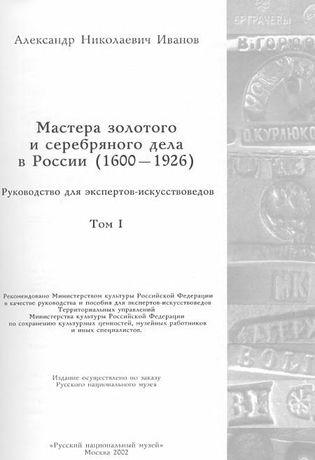 Мастера золотого и серебряного дела России - на CD