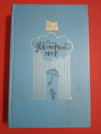 Иван Вазов •Сборник « Пёстрый мир » Юмор и Сатира, а также комедия