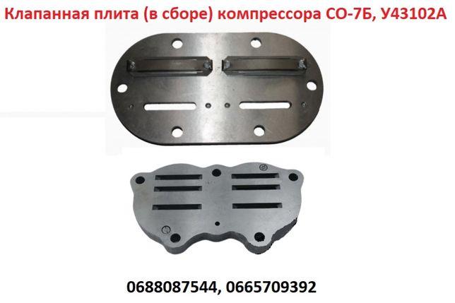 Клапанная плита в сборе компрессора СО-7Б, У-43102А; запчасти