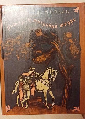 Витязь в тигровой шкуре Шота Руставели