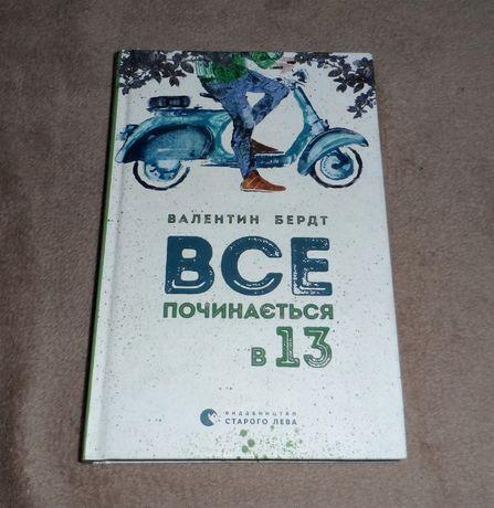 """Книга """"Все починається в 13"""""""