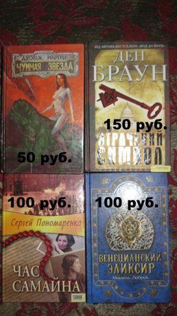 Книги фэнтези, мистика.