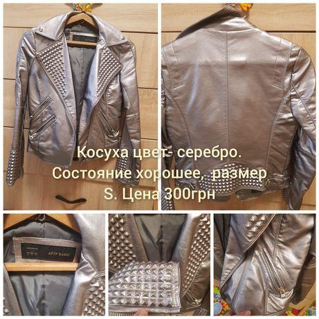 Серебряная куртка косуха