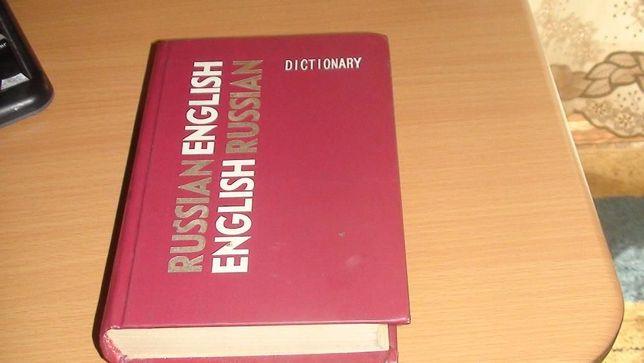 Англо-русский+грамматика и русско-англ. словарь