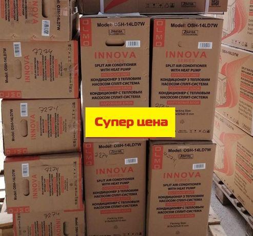 Кондиционер со склада купить Киев дешево. Olmo/Tosot/Gree .Акция