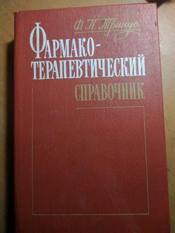 Фармакотерапевтический справочник, Ф. П. Тринус