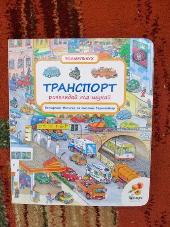 Виммельбух Транспорт детская книга