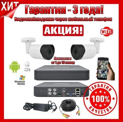 Комплект видеонаблюдения уличный 2МР на 2FullHD камеры. Гарантия 3года