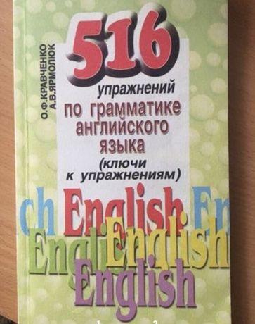 Грамматика английского упражнения English grammar Кравченко Ярмолюк