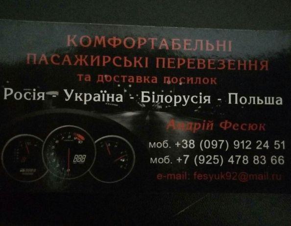 Пасажирські перевезення Україна Россия доставка передач