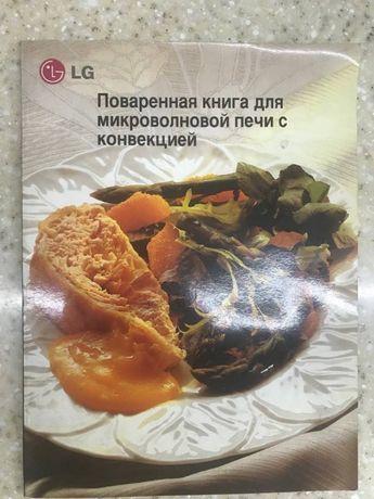 Поваренная книга для микроволновой печи с конвекцией